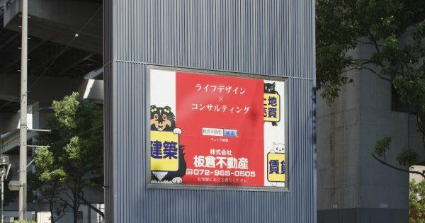 東大阪の不動産ならお任せ