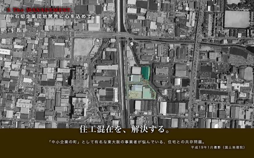 東大阪の社会的問題、住工混在を解決したい