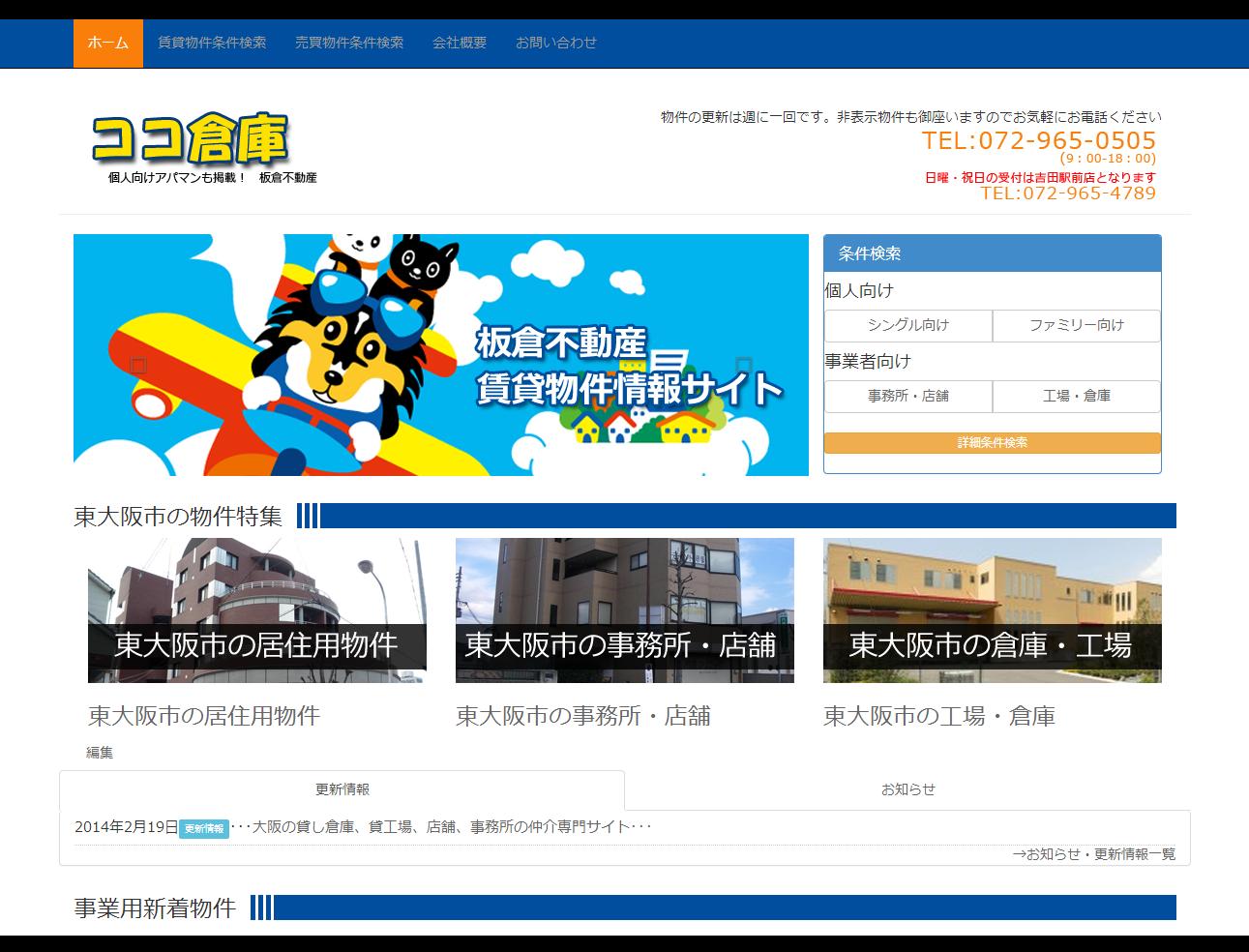 大阪の貸し倉庫・貸し工場・店舗・事務所は板倉不動産のココ倉庫
