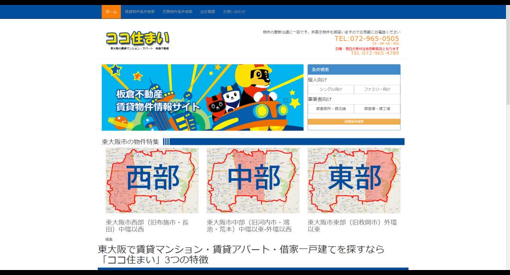 東大阪市の賃貸マンションや賃貸住宅を探すなら|ココ住まい