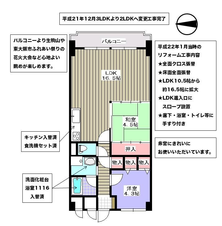 東大阪市吉田のリフォーム済み中古マンション