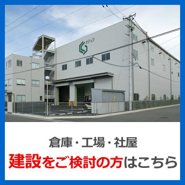 倉庫・社屋の建設をご検討中の企業様イメージ