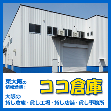 大阪の貸し倉庫や工場、店舗の情報イメージ