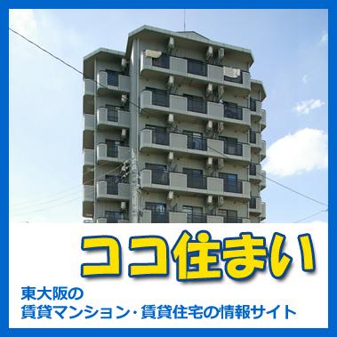 東大阪の賃貸マンション賃貸住宅情報イメージ