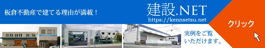 工場・社屋・倉庫建設の特設サイト 建設.NETで実例をご覧ください。